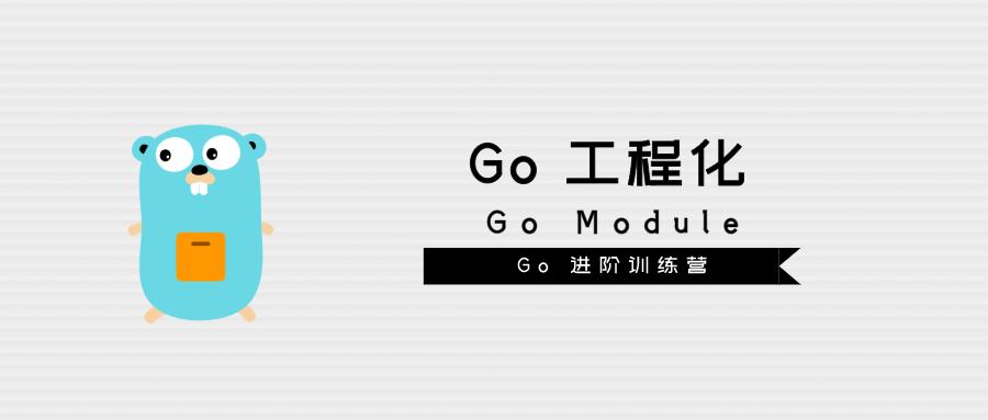 Go工程化(七) Go Module