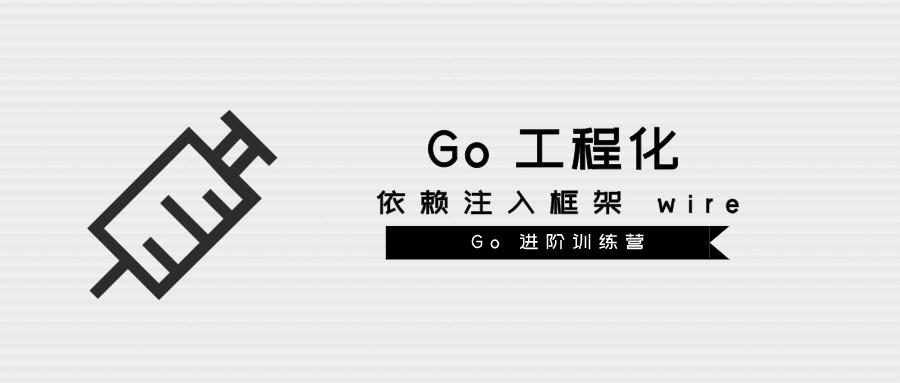 Go工程化(三) 依赖注入框架 wire