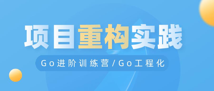 Go工程化(九) 项目重构实践