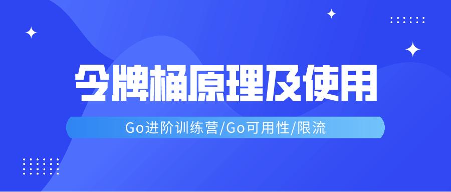 Go可用性(二) 令牌桶原理及使用