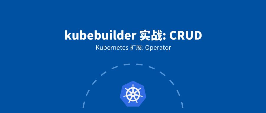 5. kubebuilder 实战: CRUD