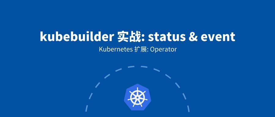 6. kubebuilder 实战: status & event
