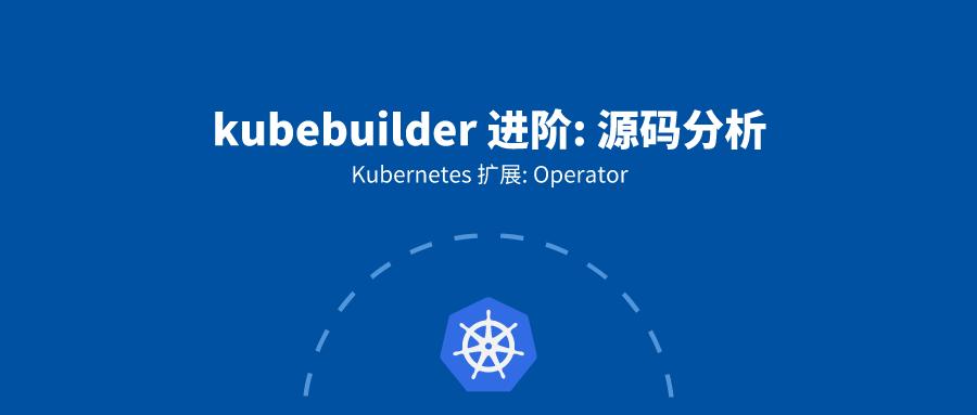 9. kubebuilder 进阶: 源码分析