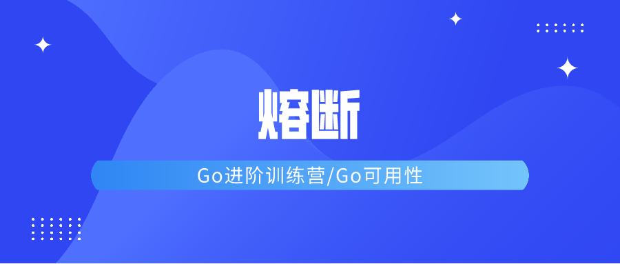 Go可用性(六) 熔断